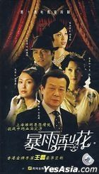 Flowers In Storm (2006) (H-DVD) (Ep. 1-40) (End) (China Version)