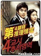 Fourth Period Murder Mystery (2009) (DVD) (Taiwan Version)