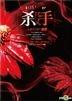 Sha Shou , Mo Lu Hua Kai De Mei Meng