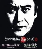 Ayashii Kizuato no Bijo Edogawa Ranpo no 'Inju' / Kuro Shinju no Bijo Edogawa Ranpo no 'Shinri Shiken'  (Blu-ray)(Japan Version)