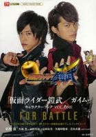 Masked Rider Gaimu Character Book VOL.ONE -FOR BATTLE