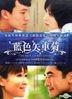 The Blue Cornflower (DVD) (Taiwan Version)