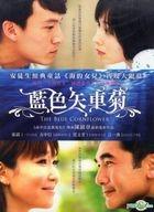 藍色矢車菊 (DVD) (台湾版)