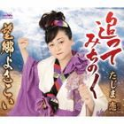 ottemichinoku (Japan Version)