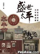 Sheng Shi Tai Ping—— Tai Ping Guan Can Ting De Bai Nian Yin Ji