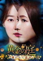 The Golden Garden (DVD) (Box 3) (Japan Version)