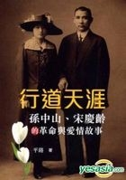 Xing Dao Tian Ya -  Sun Zhong Shan , Song Qing Ling De Ge Ming Yu Ai Qing Gu Shi