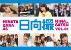 Hinatazaka46 Photobook Hinasatsu vol.1