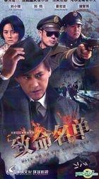 Zhi Ming Ming Dan (H-DVD) (End) (China Version)
