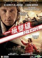 Rush (2013) (DVD) (Hong Kong Version)