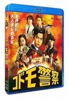 Kodomo Keisatsu (Blu-ray Box) (Japan Version)