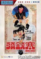 發錢寒 (1977) (Blu-ray) (香港版)