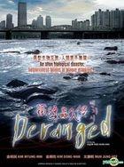 Deranged (2012) (DVD) (Malaysia Version)