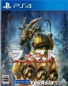 F.I.S.T.: Forged In Shadow Torch (Japan Version)