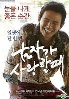 Man in Love (DVD) (Single Disc) (Korea Version)