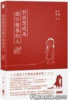 Dao Di Xiang Cheng Wei Zuo Shi Mo Shi De Ren