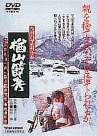 The Ballad of Narayama (1983) (DVD) (Japan Version)