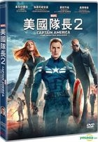 Captain America: The Winter Soldier (2014) (DVD) (Hong Kong Version)