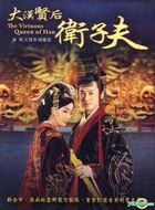 The Virtuous Queen of Han (DVD) (End) (Taiwan Version)