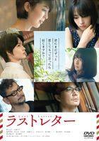 Last Letter (2020) (DVD) (Normal Edition) (Japan Version)