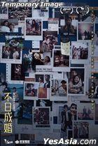 Ready or Knot (2021) (Blu-ray) (Hong Kong Version)