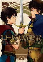 Record of Lodoss War: Diadem of the Covenant 3