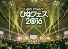 Hello!project Hina Fes 2016 C-ute Premium (Japan Version)