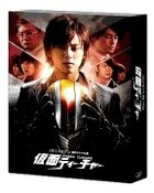 Kamen Teacher TV Special (DVD) (Deluxe Edition) (First Press Limited Edition) (Japan Version)
