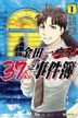 The Kindaichi Case Files 37 years old (Vol.1)