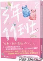 Reset in July Novel Vol. 2