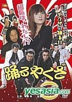 Odoru Yakuza Kumicho wa Watashi (Japan Version)