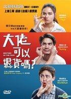 Brother Of The Year (2018) (DVD) (English Subtitled) (Hong Kong Version)