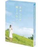 Kimi ni Shika Kikoenai (DVD) (Japan Version)
