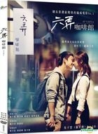 At Cafe 6 (2016) (DVD) (Taiwan Version)
