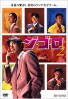 JI GO RO 2 (Japan Version)