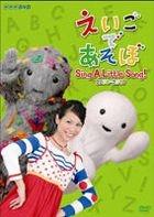 EIGO DE ASOBO SING A LITTLE SONG!2009-2010 (Japan Version)