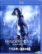 Resident Evil: Apocalypse (2004) (Blu-ray) (Hong Kong Version)