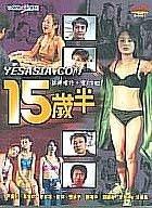 15歳半 (DVD)