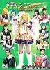 Pretty Soldier Sailor Moon - Legend of Kaguya Island Revised Edition (99 Summer Special)  (Japan Version)