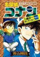Detective Conan Kudo Shinichi Selection vol.2