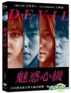 Devil (2017) (DVD) (Taiwan Version)