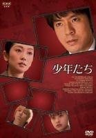 少年們 DVD Box (日本版)