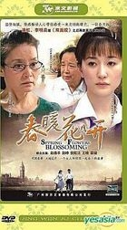 Spring Flowers Blossoming (H-DVD) (End) (China Version)