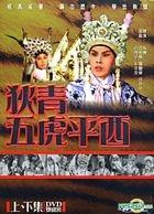 Di Qing . Wu Hu Ping Xi (DVD) (Part 1&2) (Hong Kong Version)