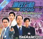 廉政行動 1996 (完)