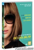 Where'd You Go, Bernadette (DVD) (Korea Version)