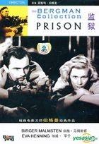 Prison (DVD) (English Subtitled) (China Version)