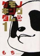 kemono kingudamu zu  1 ke shi  etsukusu 34 KCX 34 aria ARIA