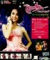 Lew Ajareeya - Thida Dance Loog thung (MP3 + DVD) (Thailand Version)
