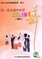 Di Yi Tao Quan Guo Zhong Xiao Xue Xiao Yuan Ji Ti Wu  Chu Zhong (DVD) (China Version)